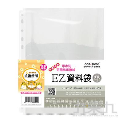 EZ資料袋(加厚水洗型100張)EZ11-W100