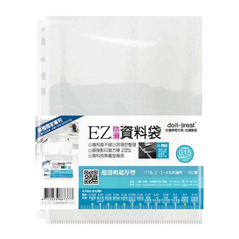 EZ資料袋(超透明超厚型50張)EZ11-T50