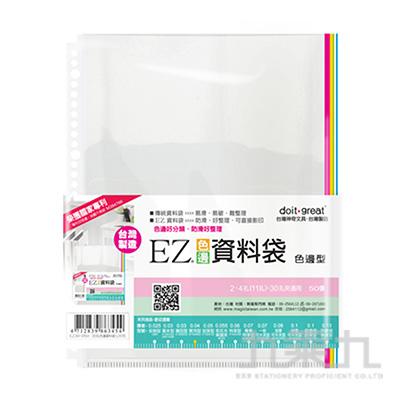 30孔色邊EZ資料袋(50張)EZ30-D50