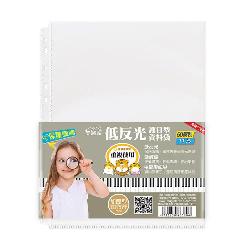 低反光護目型資料袋(加厚11孔50入)M106
