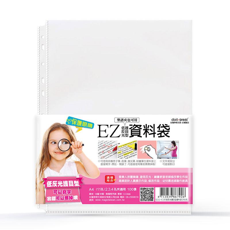 EZ資料袋(護目型100張)EZ11-E100