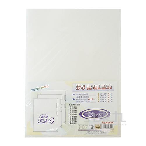 B4 L型夾(3入)