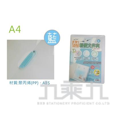 A4輕便夾(藍色) 22125-2