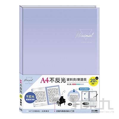 A4不反光資料夾20入-紫 RB9502-03