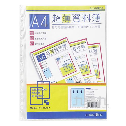 A4超薄資料夾(10入)