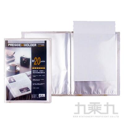 B5薄型資料簿(20入) TPFB523