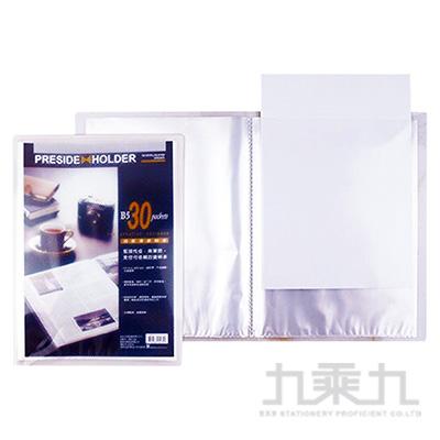 B5薄型資料簿(30入) TPFB533