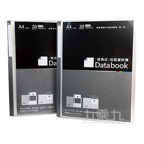 可換封面資料本(20入)