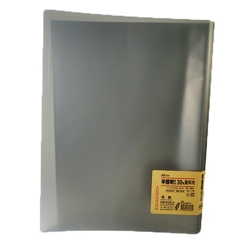 PP A4 半透明30張資料夾 黑