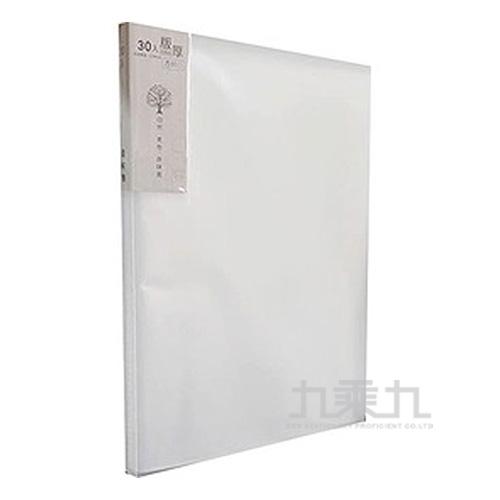 30入布紋資料簿(透明白) 5323-1