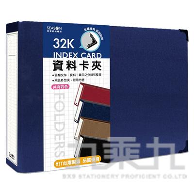 0@32K資料夾-藍 LK3201-02