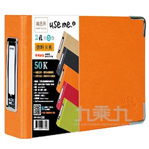 USE ME 50K 2孔資料卡夾(橘)SBN-206C