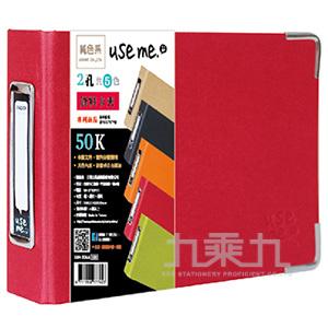 USE ME 50K 2孔資料卡夾(紅)SBN-206D