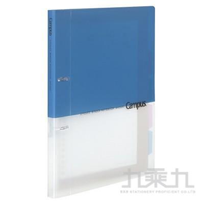 KOKUYO Campus 2孔活頁講義夾A4-藍