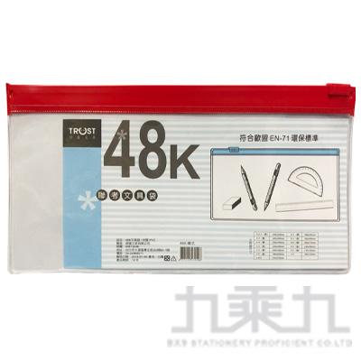 48K文具透明袋(考試可用)