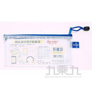 誌揚 票據型網格拉鍊袋-藍色(235*110mm) 15-116-B