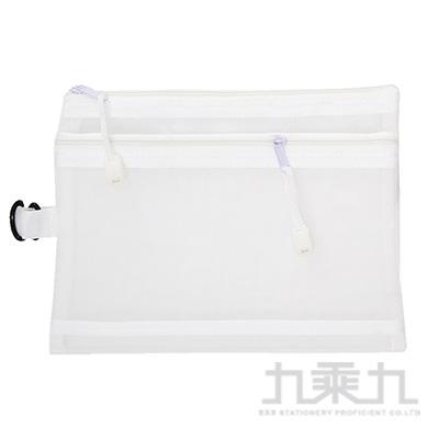 雙層A4雪紗網拉鍊袋(白) LW-A1737A