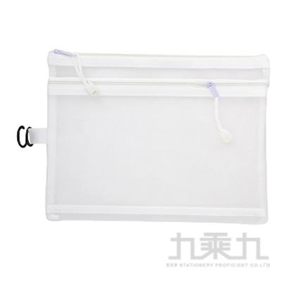 雙層B5雪紗網拉鍊袋(白) LW-A1739A