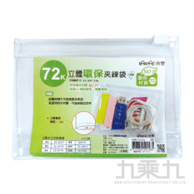 72K立體環保夾鏈袋PBB-7223W