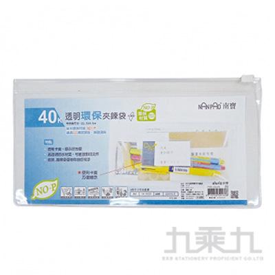 40K透明環保夾鏈袋PBB-4024W