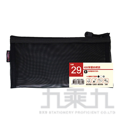 48K單層紗網袋-黑 LACE-2041