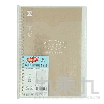 26孔斜紋收納組合筆記(B5) 06207