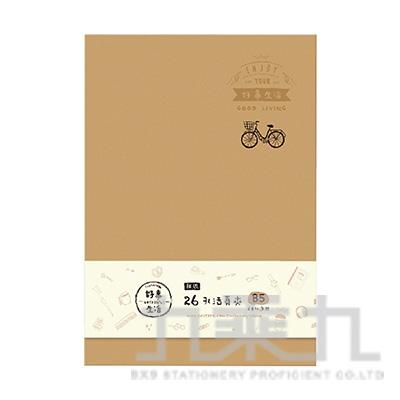 好事生活細版26孔活頁夾(牛皮) SBN-260A