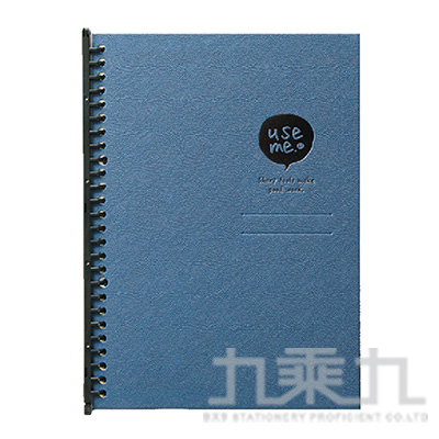 USE ME DIY 26孔夾-附內頁(藍)