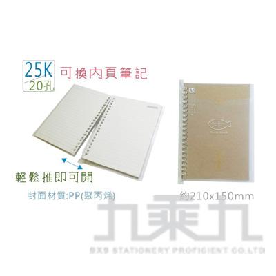 A5 20孔斜紋收納組合筆記 06206