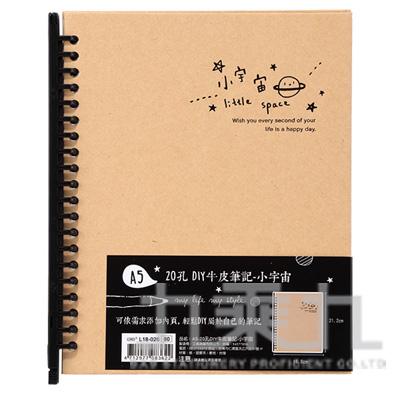 97#A5-20孔DIY牛皮筆記-小宇宙 L18-026