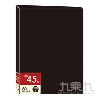 極簡風A5 PP細版20孔夾-黑 LABC-3109