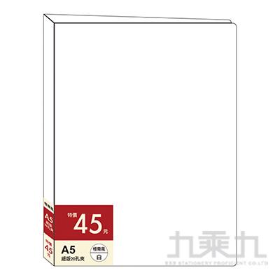 極簡風A5 PP細版20孔夾-白 LABC-3110