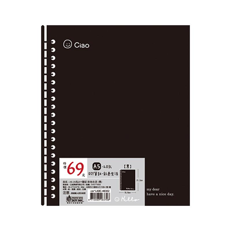 A5-20孔DIY筆記-彩色生活(黑) LABC-48302