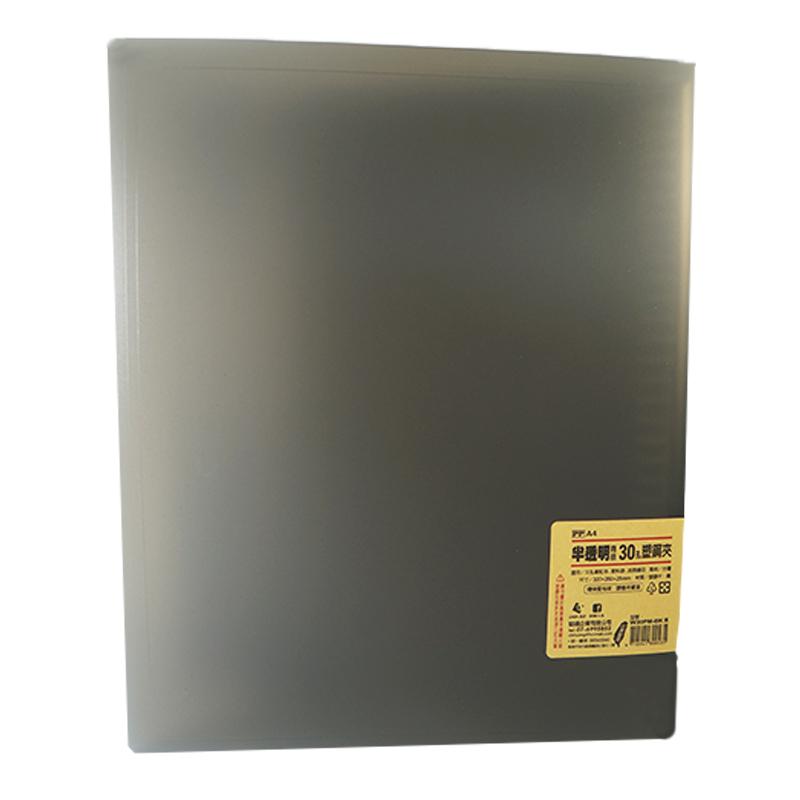 PP A4 半透明30孔塑鋼夾 黑