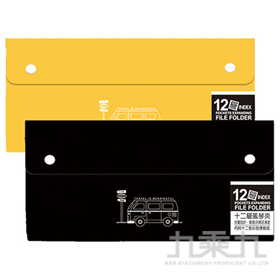 旅行巴12層風琴夾-4版 JF32001D