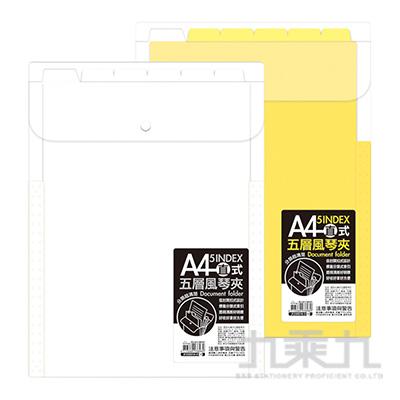 透色A4直式五層風琴夾-4版 JF33001B