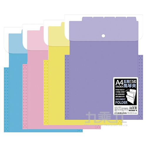 創意A4直式5層風琴夾-4版(款式隨機出貨)