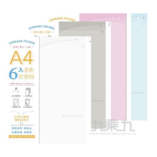 透色6入收納文件夾-4版(款式隨機出貨)