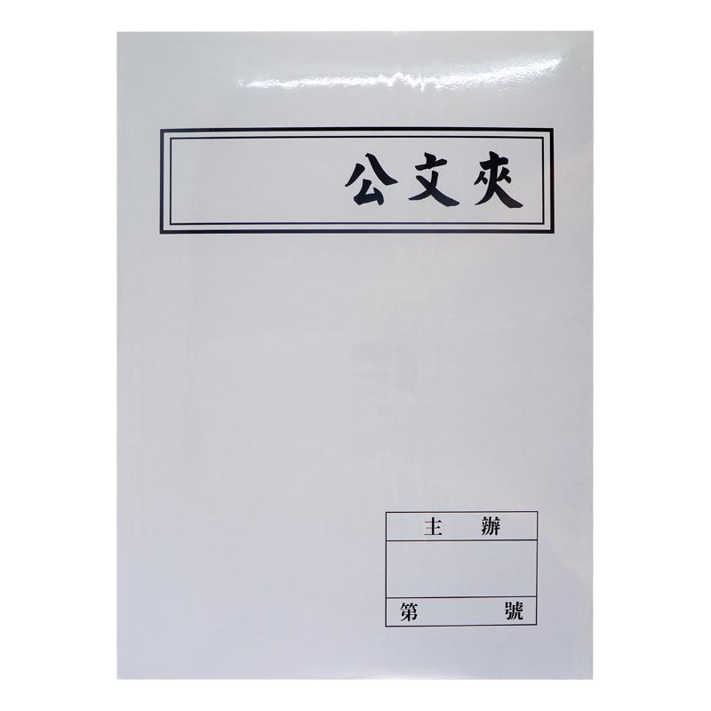 公文夾卷宗(橫式)-白