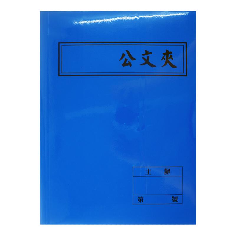 公文夾卷宗(橫式)-藍
