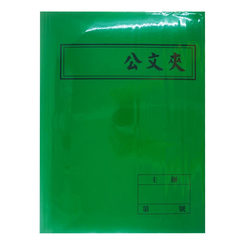 公文夾卷宗(橫式)-綠