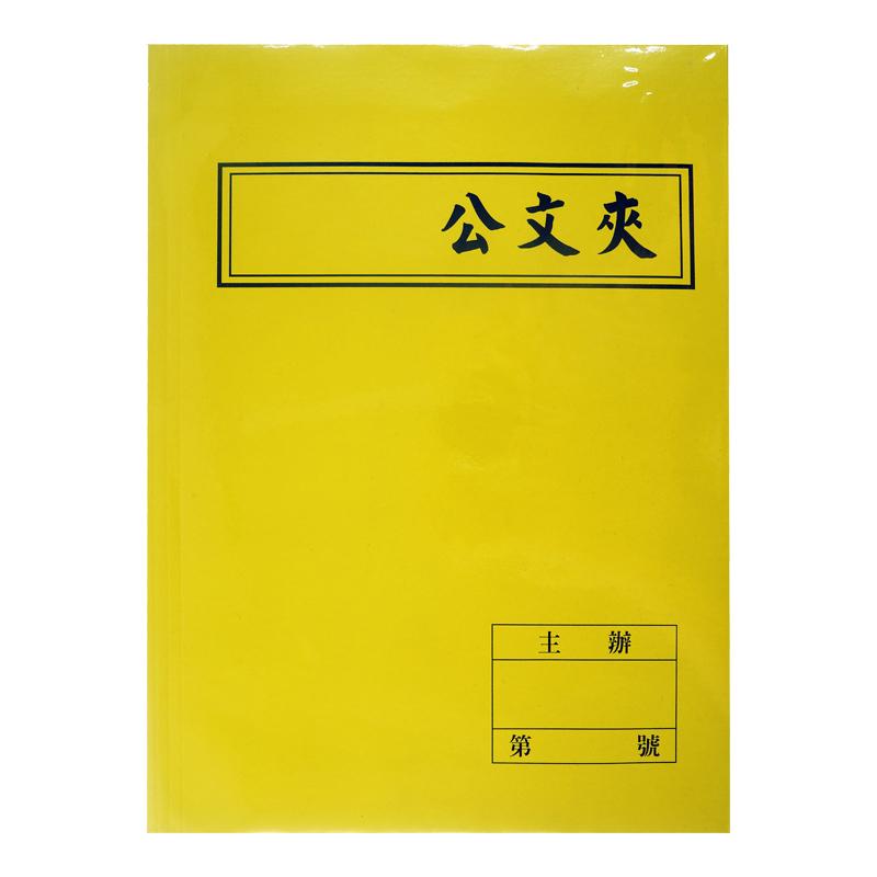 公文夾卷宗(橫式)-黃