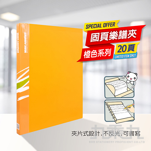 不反光樂譜資料簿20入(彩色) BFM020