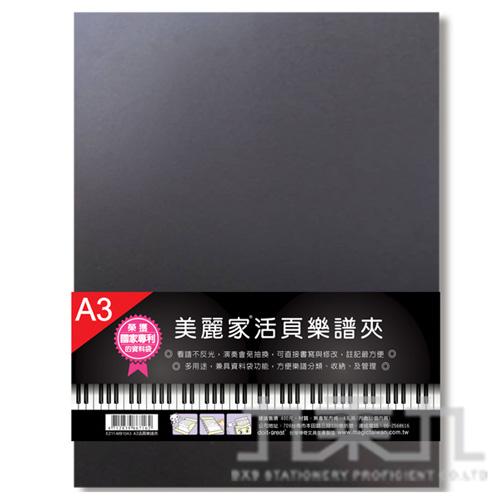 A3活頁樂譜夾(含內頁) EZ11-MB10A