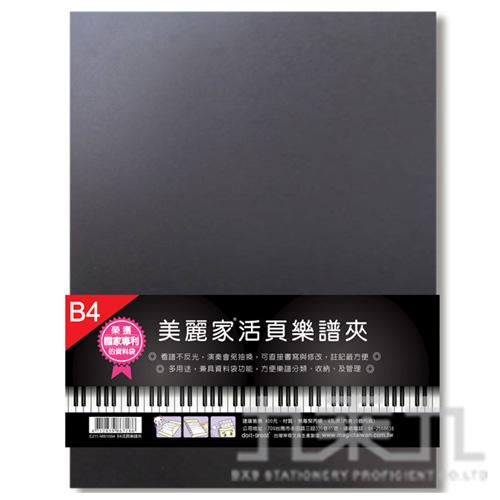 B4活頁樂譜夾(含內頁) EZ11-MB10B4