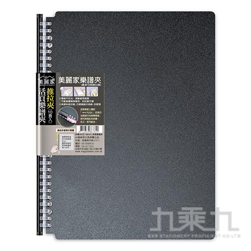 推拉夾活頁樂譜夾(10頁)MB101(款式隨機出貨)