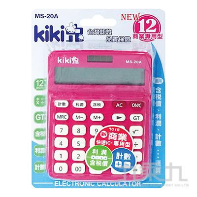 kiki兔12位雙電源含稅計算機 MS-20A