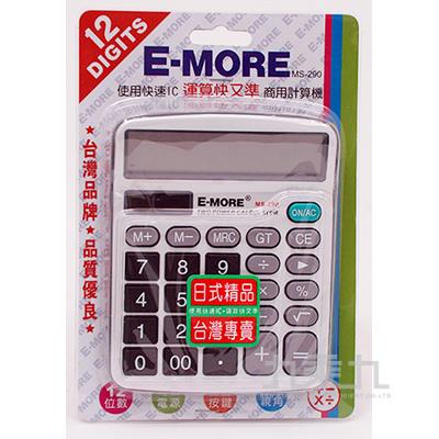 E-MORE MS-290計算機(12位)