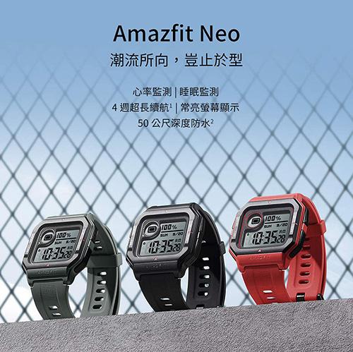 華米Amazfit Neo智能戶外運動手錶