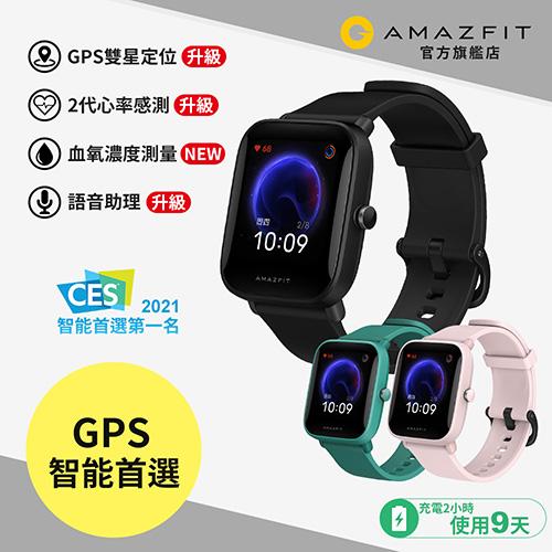 Amazfit Bip U pro 升級版 米動GPS智慧手錶